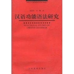 Chinese Functional Grammar [Paperback](Chinese Edition): ZHANG BO JIANG