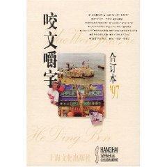 quibble (97 bound volumes) (Hardcover) [Hardcover](Chinese Edition): YAO WEN JIAO ZI BIAN JI BU