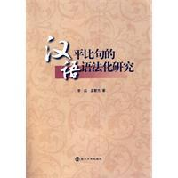 Chinese Grammatical level of research than [Paperback](Chinese Edition): LI YAN