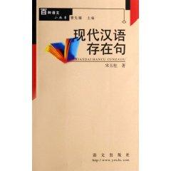 Existential Sentences in Modern Chinese [Paperback](Chinese Edition): SONG YU ZHU