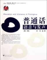 Mandarin voice and sound (modern Communication radio host) [Paperback](Chinese Edition): LIN HONG