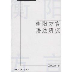 Hengyang Dialect Grammar [Paperback](Chinese Edition): PENG LAN YU