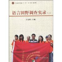 language fieldwork Record (3) [Paperback](Chinese Edition): WANG YUAN XIN