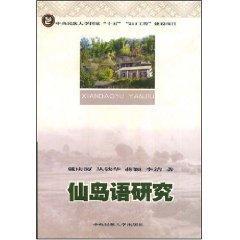 Xiandao language research [Paperback](Chinese Edition): CONG TIE HUA