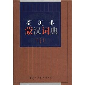 Mongolian Dictionary (update of the Mongolian and control) (fine) [hardcover](Chinese Edition): BEN...