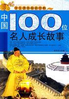 Chinese story [Paperback](Chinese Edition): BEN SHE.YI MING