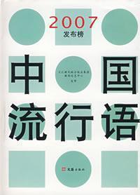 2007 list released: China buzzwords [Paperback](Chinese Edition): WEN HUI XIN MIN LIAN HE BAO YE JI...