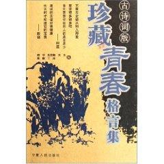 treasured youth mottoes (ancient poems Edition) [Paperback](Chinese Edition): XIAO HUA