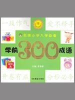 300 pre-school idiom (commonly used idiom comes Solitaire Card) [Paperback](Chinese Edition): BEN ...