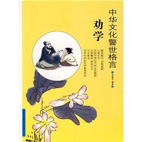 Chinese culture cautionary maxim: Encouraging Learning [Paperback](Chinese Edition): WU JIAN YOU