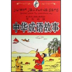 Chinese Idioms and Their Stories (spot color graphical version) (Students must read) [Paperback](...