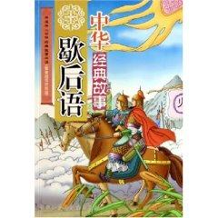 Chinese classic tale twisters (Chi Tong low: QI DI