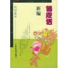 witticisms New (folk Highlights) [Paperback](Chinese Edition): ZONG HAO