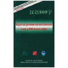 800 Chinese characters (Bulgarian Version) [Paperback](Chinese Edition): BEN SHE.YI MING