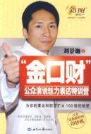 Chrysostom wealth expression of public speaking charisma: LIU JING LAN