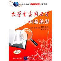 eloquence students practical training course [Paperback](Chinese Edition): BEN SHE.YI MING