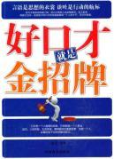 eloquence of gold a good sign [Paperback](Chinese: MA YIN WEN