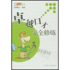superior eloquence full practice [Paperback](Chinese Edition): SU CHUN LI