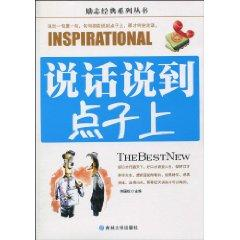 speak to the point [Paperback](Chinese Edition): BEN SHE.YI MING