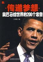 Share the Dream: Barack Obama to the world 200 piece [Paperback](Chinese Edition): WANG YU KUN