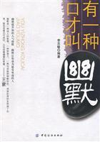 there is a eloquent call humor [Paperback](Chinese Edition): LI ZHI MIN