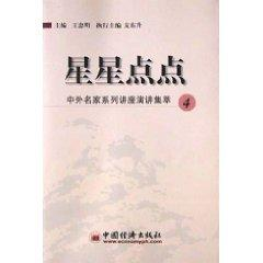 bits and pieces 4: Highlights of Chinese and foreign famous series of lectures Lecture [Paperback](...