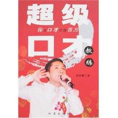 super coach eloquence: the value of your: LIU JING LAN