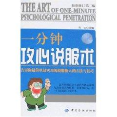 for a minute the hearts and minds to convince patients (latest revision 2) [Paperback](Chinese ...