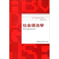 Social Grammar [Paperback](Chinese Edition): JIE ZHENG MING