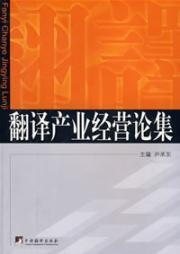 translation industry operating on the set of [other](Chinese Edition): YIN CHENG DONG