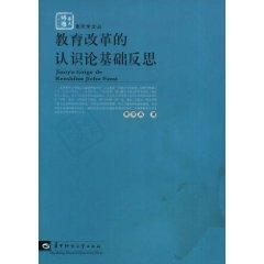 reflect the epistemological basis of educational reform [Paperback](Chinese Edition): HUANG SHOU ...