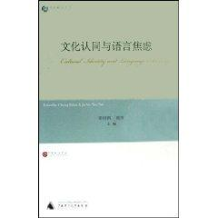 cultural identity and language anxiety (City University of Hong Kong) [Paperback](Chinese Edition):...
