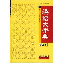 Chinese Dictionary (popular edition) [hardcover](Chinese Edition): BEN SHE.YI MING