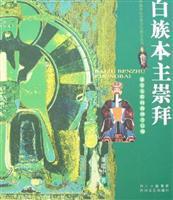 Bai people worship [Paperback](Chinese Edition): DONG JIAN ZHONG