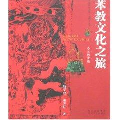 Bon Cultural Journey [Paperback](Chinese Edition): YANG XUE ZHENG