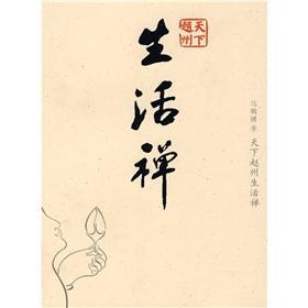 Zhaozhou the Buddhist world [Paperback](Chinese Edition): MA MING BO