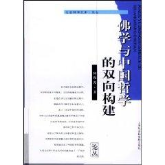 Buddhism and Chinese philosophy. two-way construction [Paperback](Chinese Edition): HE XI RONG