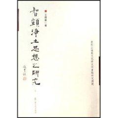 Chih Thought of Pure Land (Set 2 Volumes) [Paperback](Chinese Edition): WANG RU TONG