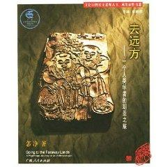 to go the distance: a pilgrimage anthropologists [Paperback](Chinese Edition): GUO JING