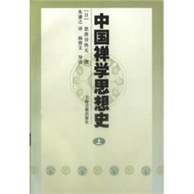History of Chinese Buddhism (Set 2 Volumes) [Paperback](Chinese Edition): HU HUA GU KUAI TIAN