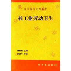 Nuclear Industry Occupational Health [Paperback](Chinese Edition): FU TIE CHENG