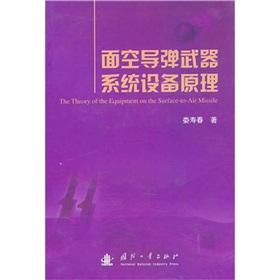 surface to air missile weapon system equipment principle [hardcover](Chinese Edition): LOU SHOU ...