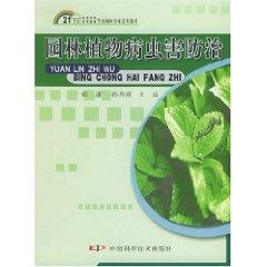 garden plant pest and disease control / 21th century specialist vocational Professional school...
