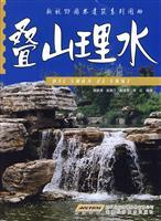 Piling of the Water [Paperback](Chinese Edition): HOU ZHEN HAI