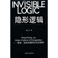 invisible logic: Hong Kong. Asian culture. the typical crowded [Paperback](Chinese Edition): ZHANG ...
