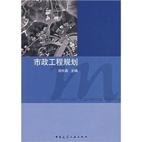 Municipal Engineering planning [Paperback](Chinese Edition): LIU XING CHANG