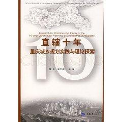 Territory Decade: Chongqing Urban and Rural Planning Practice and theoretical explorations [...