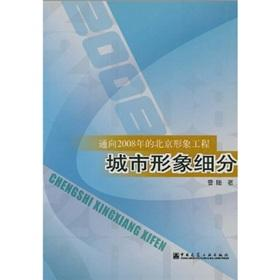 city image segmentation: an approach to image projects the Beijing 2008 [paperback](Chinese Edition...