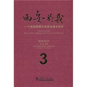 Xi an in my 3: Architecture Design [Paperback](Chinese Edition): HE HONG XING