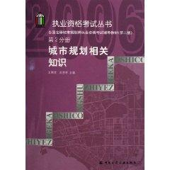 urban planning-related knowledge [Paperback](Chinese Edition): WANG CUI PING